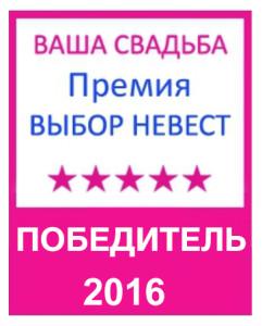 Победитель премии 2016